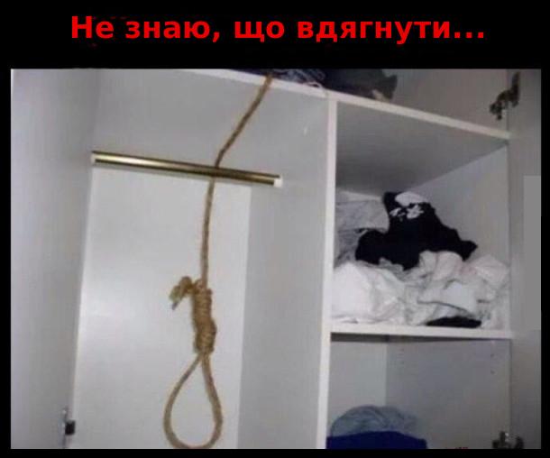 В шафі висить петля. Не знаю, що вдягнути...
