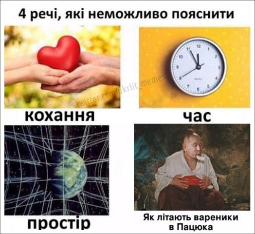 """Незрозуміле. Є 4 речі які неможливо пояснити: кохання, час, простір, як літають вареники в Пацюка (з фільму """"Вечори на хуторі поблизу Диканьки"""")"""