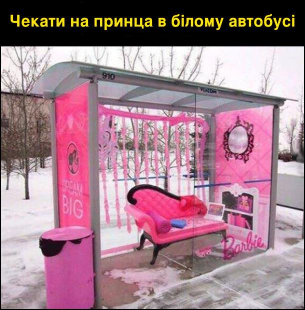 Зупинка для романтичних дівчат. Чекати на принца в білому автобусі. На фото: автобусна зупинка рожевого кольору з логотипом Barbie