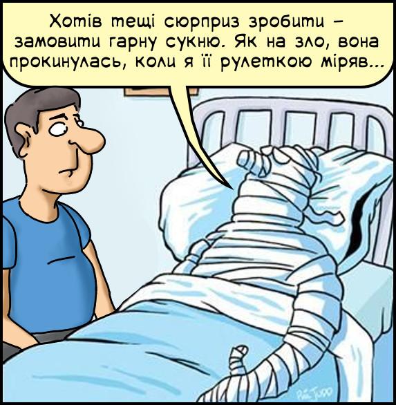 В травматології