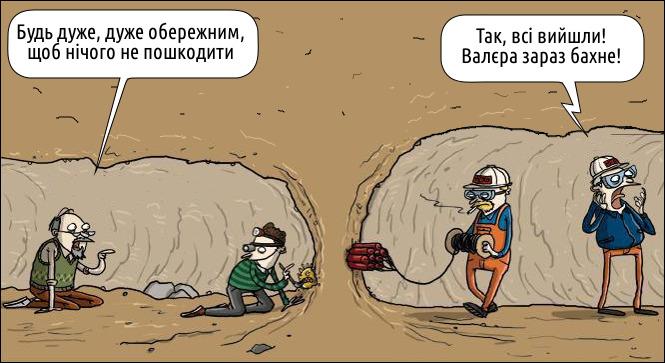 Розкопки vs Метро. Професор з учнем здійснюють підземні розкопки. Професор: - Будь дуже, дуже обережним, щоб нічого не пошкодити. З іншого боку будівельники, що риють метрополітен. - Так, всі вийшли! Валєра зараз бахне!