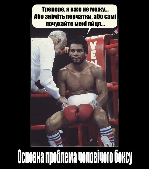 Основна проблема чоловічого боксу