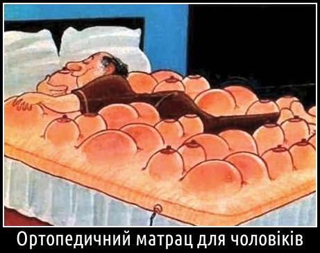 Ортопедичний матрац для чоловіків. Матрац з випуклостями в формі жіночих грудей і сідниць