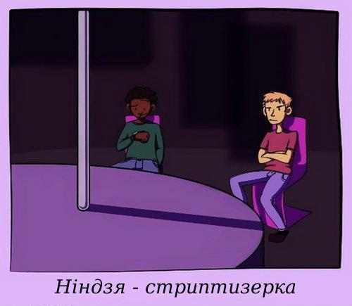 Ніндзя - стриптизерка