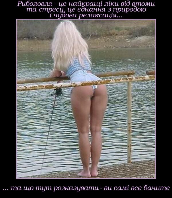 Дівчина на риболовлі. Риболовля - це найкращі ліки від втоми та стресу, це єднання з природою і чудова релаксація... Та що тут розказувати - ви самі все бачите. Дівчина в коротельких шортах ловить рибу. В дівчини красива попка і ніжки
