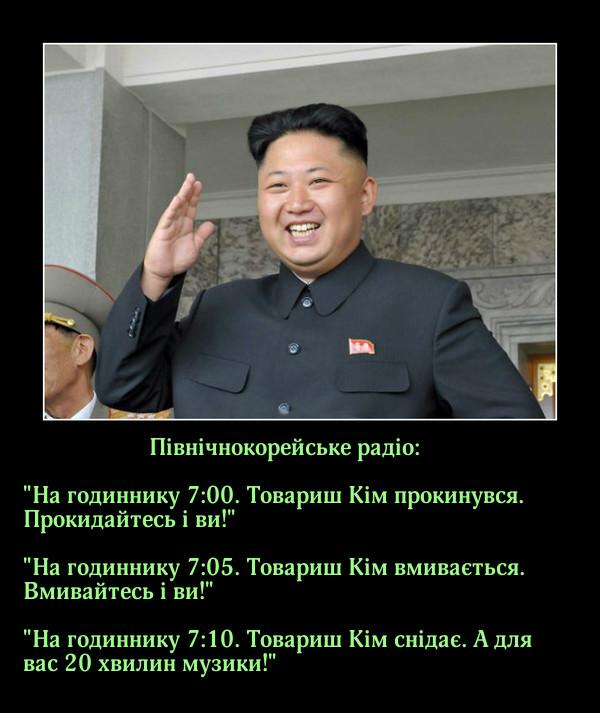 """Північнокорейське радіо:  """"На годиннику 7:00. Товариш Кім прокинувся. Прокидайтесь і ви!""""  """"На годиннику 7:05. Товариш Кім вмивається. Вмивайтесь і ви!""""  """"На годиннику 7:10. Товариш Кім снідає. А для вас 20 хвилин музики!"""""""