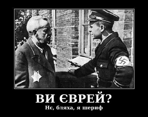 Під німецькою окупацією єврей з шестикутною зіркою. Німець: - Ти єврей? - Нє, бляха, я шериф