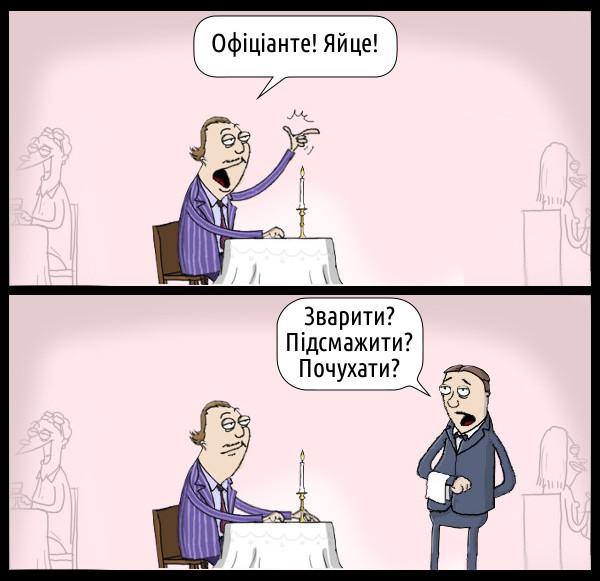 Смішний малюнок, комікс, жарт про ресторан. Відвідувач в ресторані: - Офіціанте! Яйце! Офіціант: - Зварити? Підсмажити? Почухати?