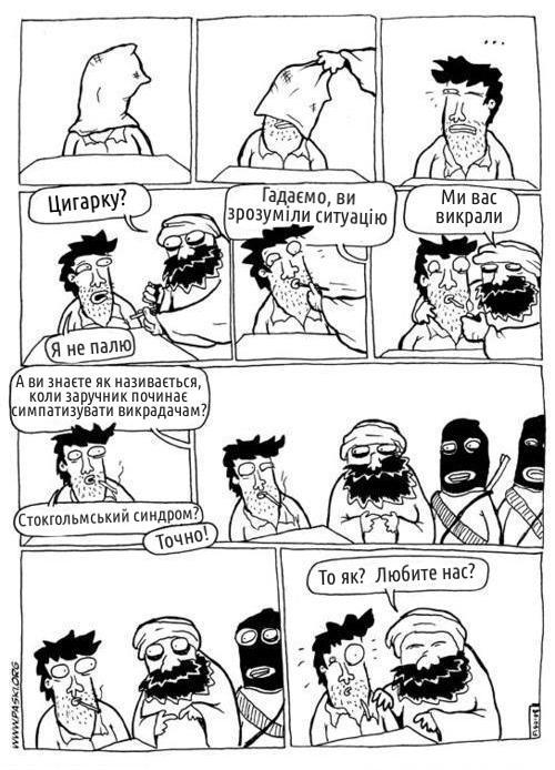 Стокгольмський синдром