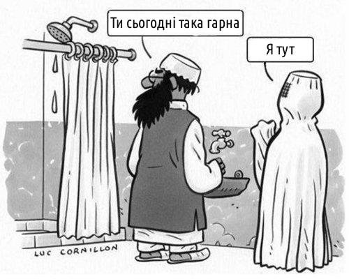Арабська сім'я у ванній. Чоловік біля вмивальника Дивиться на занавіску ванної і каже до неї: - Ти сьогодні така гарна. Дружина, що стоїть з іншого боку: - Я тут