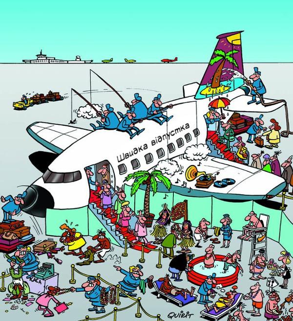 Експрес-тур Швидка відпустка