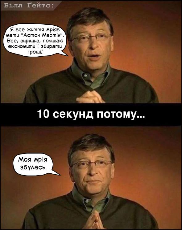 """Жарт про Білла Гейтса. Ох, цей Біллі!. Білл Гейтс: - Я все життя мріяв мати """"Астон Мартін"""". Все, вирішив, починаю економити і збирати гроші!.. 10 секунд потому. - Моя мрія збулась."""
