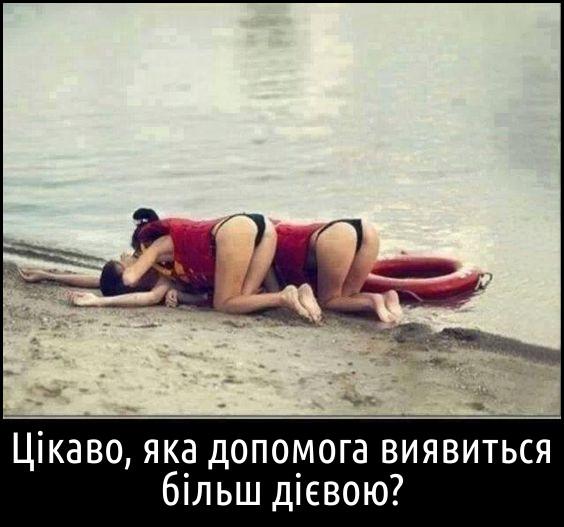 Допомога на воді