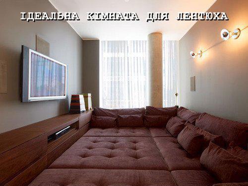 Ідеальна кімната для ледаря