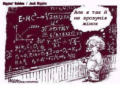Енштейн