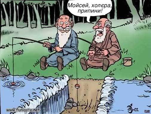 Мойсей на риболовлі