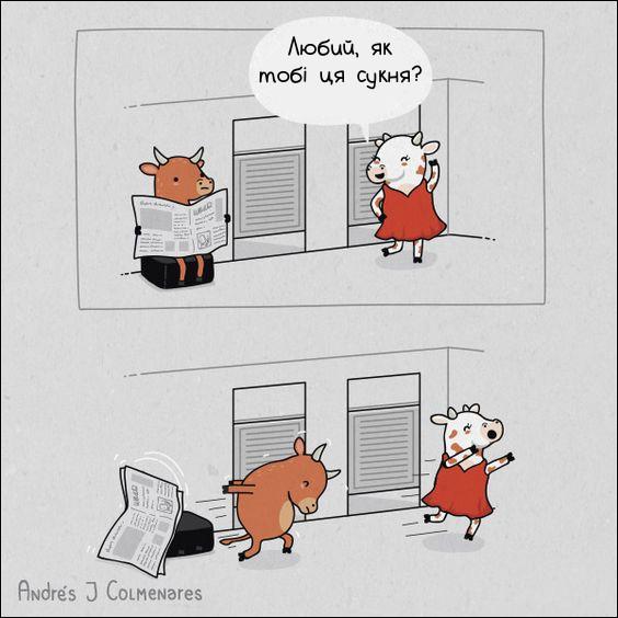 В магазині одягу. Коровна приміряє червоне вбрання. Питає бика: - Любий, як тобі ця сукня? Бик за нею погнався.