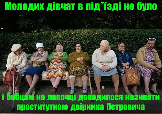 Бабці на лавочці.