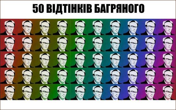 50 відтінків багряного. На малюнку Іван Багряний