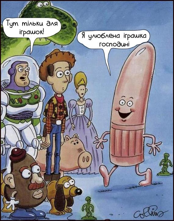 Історія іграшок