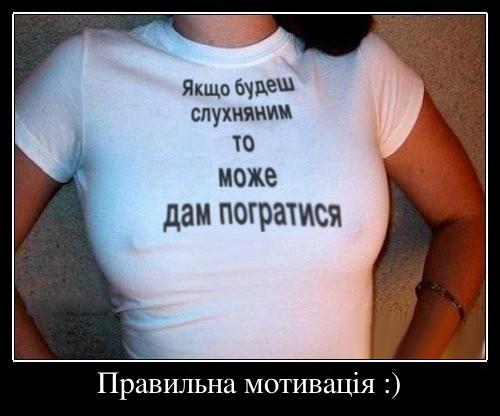 Правильна мотивація. Жіноча футболка з надписом: Якщо будеш слухняним, то може дам погратися