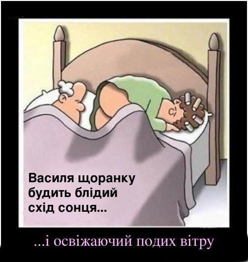 Прекрасне пробудження...