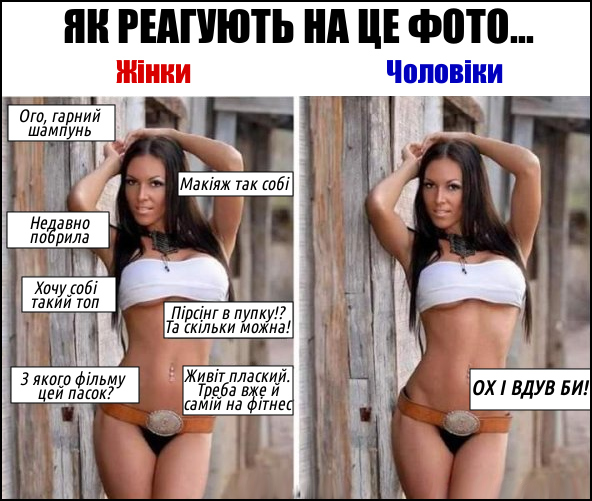 Як реагують на це фото жінки і чоловіки
