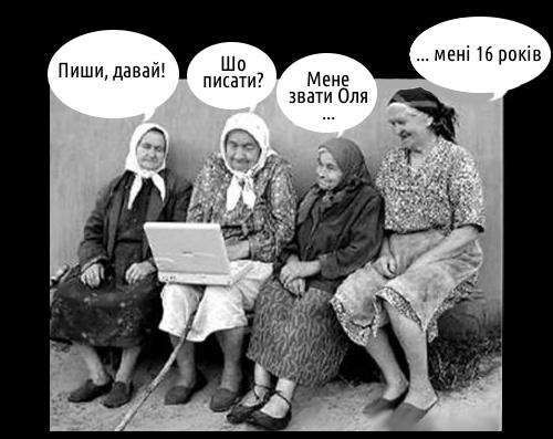 Бабці дорвались