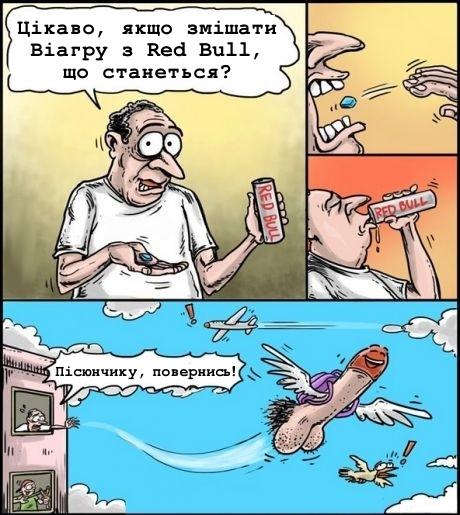 Прикол Viagra і Red Bull. Надає крила! Цікаво, що станеться, якщо змішати віагру з Red Bull? Пісюнчику повернись!