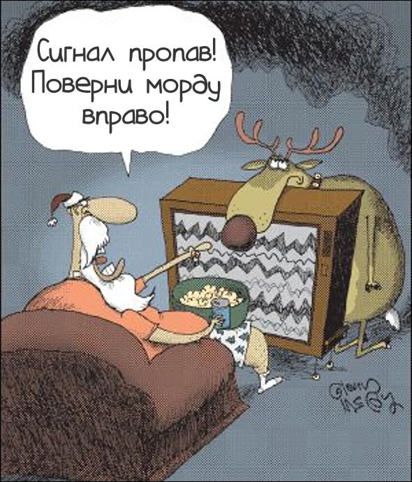Санта дивиться телевізор