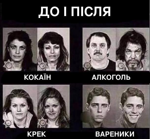 До і після. Кокаїн, алкоголь, крек, вареники.