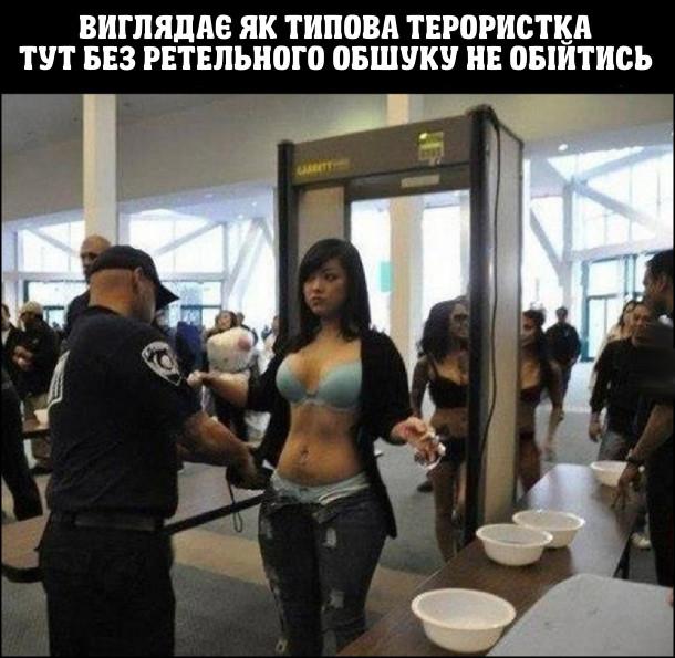 В аеропорті. Виглядає як типова терористка. Тут без ретельного обшуку не обійтись