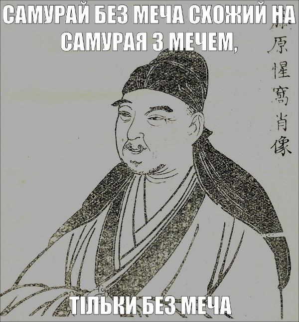 Японська мудрість. Самурай без меча схожий на самурая з мечем. Тільки без меча