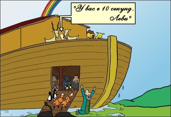Коли Ной причалив до берега