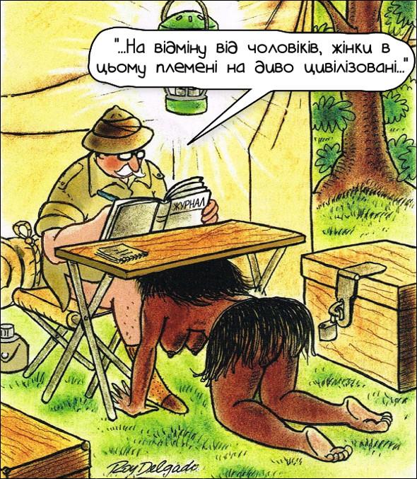 Дослідник диких племен