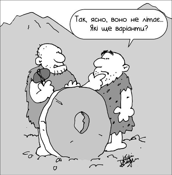 Як винайшли колесо. Ще одна версія
