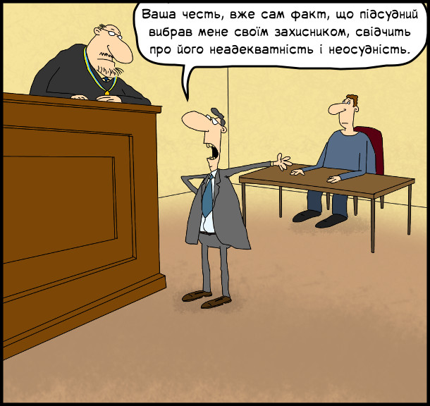 Жарт про адвоката. Стратегія захисту в суді. Адвокат: - Ваша честь, вже сам факт, що підсудний вибрав мене своїм захисником, свідчить про його неадекватність і неосудність.