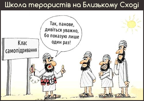 Школа терористів на Близькому Сході