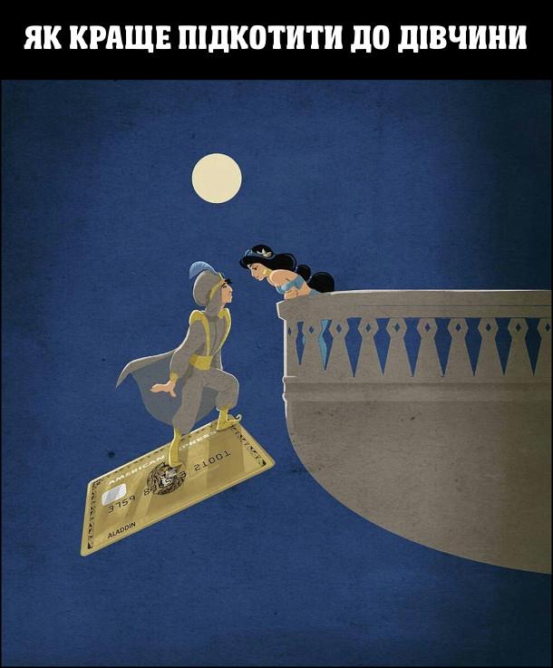 Як краще підкотити до дівчини. Жасмін стоїть на балконі, до неї підлітає Аладдін, але не на килимі, а на летючій кредитній картці