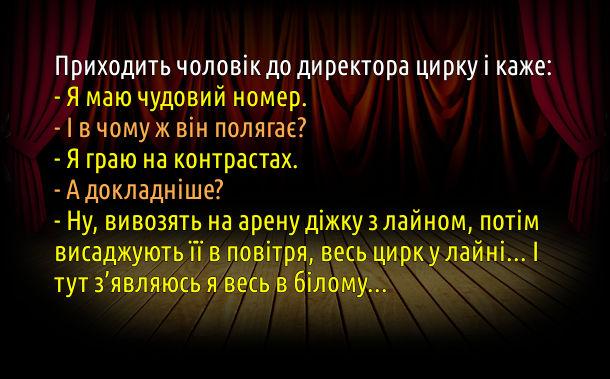 Анекдот про цирк