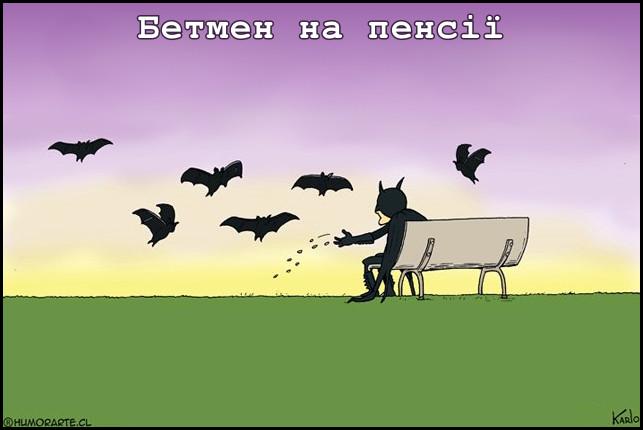 Бетмен на пенсії сидить на лавочці і годує кажанів