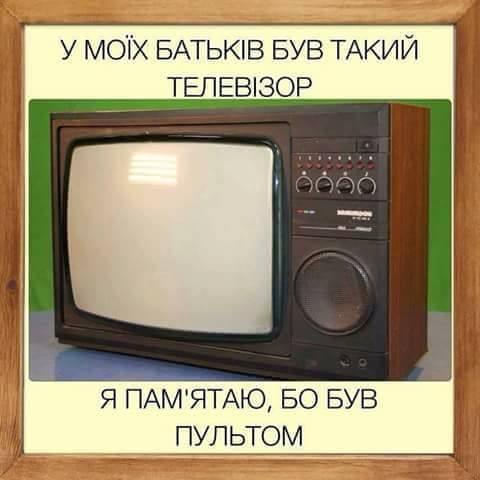 У моїх батьків був такий телевізор. Я пам'ятаю, бо був пультом