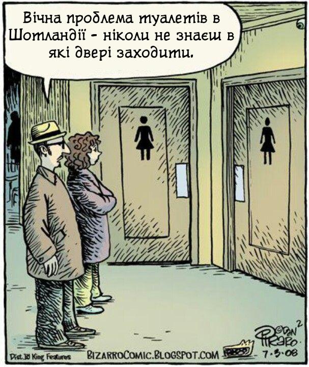Туалети в Шотландії