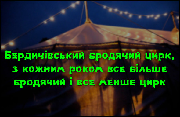 Бердичівський бродячий цирк...