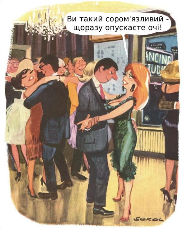 На вечірці танцює хлопець з дівчиною. Дівчина має розкішне відверте декольте. Дівчина: Ви такий сором'язливий - щоразу опускаєте очі!