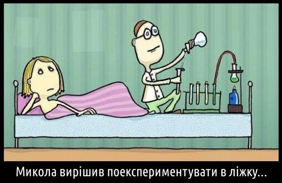 Микола вирішив поекспериментувати в ліжку...