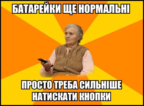 Мем про бабусю. Бабусині поради. Батарейки ще нормальні, просто треба сильніше натискати кнопки на пульті