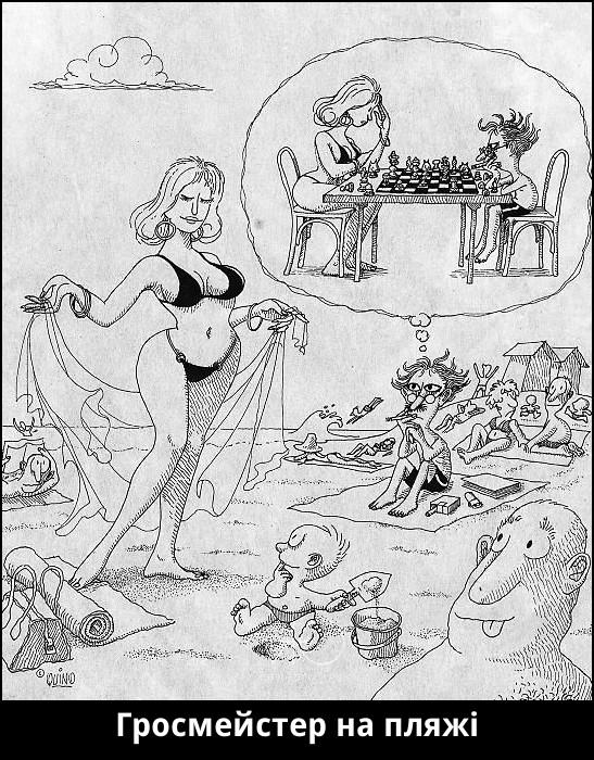 Коли гросмейстер на пляжі бачить сексуальну дівчину, він уявляє, як грає з нею в шахи