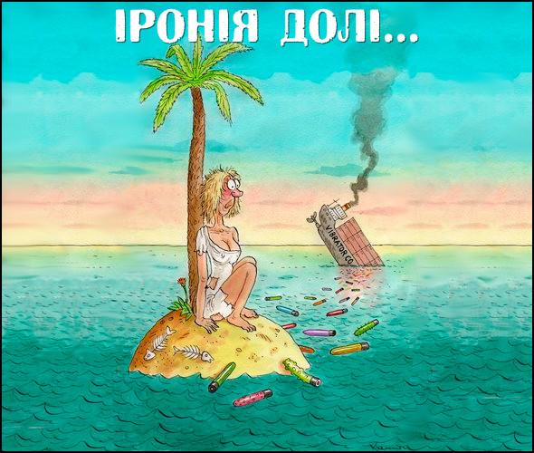 Смішний малюнок: Іронія долі. Жінка на безлюдному острові. Поряд зазнав аварії торговий корабель з вібраторами і навколо її острова плавають вібратори