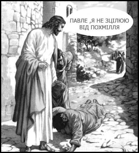 Ісус: - Павле, я не зцілюю від похмілля